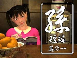 [yosino] Granddaughter 1 (Short) / 孫 短編 其の一
